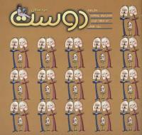 مجله خردسال 125