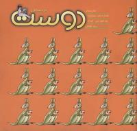 مجله خردسال 129