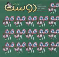 مجله خردسال 131