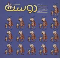 مجله خردسال 132