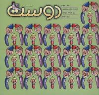 مجله خردسال 135