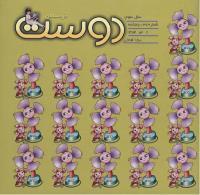 مجله خردسال 139