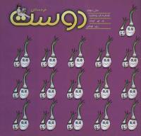 مجله خردسال 141