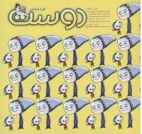 مجله خردسال 142