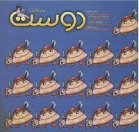 مجله خردسال 148