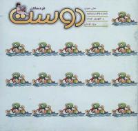 مجله خردسال 149