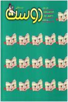 مجله خردسال 152