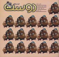 مجله خردسال 156