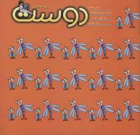 مجله خردسال 157