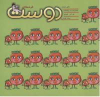 مجله خردسال 161
