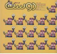 مجله خردسال 163