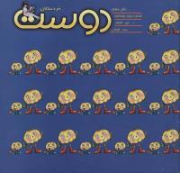 مجله خردسال 165