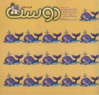 مجله خردسال 173
