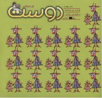 مجله خردسال 178