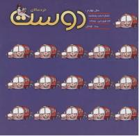 مجله خردسال 179