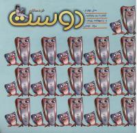 مجله خردسال 181