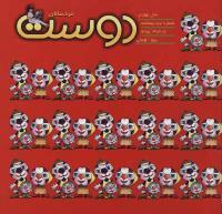 مجله خردسال 187