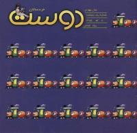 مجله خردسال 190