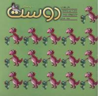 مجله خردسال 182