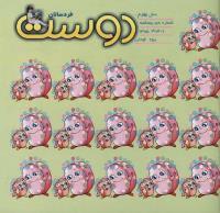 مجله خردسال 186
