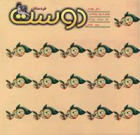 مجله خردسال 197