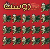 مجله خردسال 198