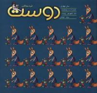 مجله خردسال 201