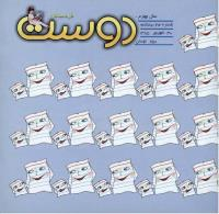 مجله خردسال 202