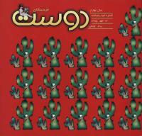مجله خردسال 204