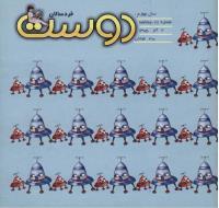 مجله خردسال 211