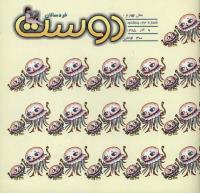 مجله خردسال 212