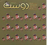 مجله خردسال 215