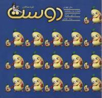 مجله خردسال 218