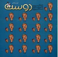 مجله خردسال 262
