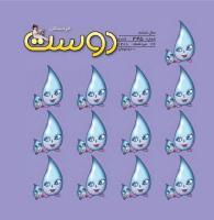 مجله خردسال 345