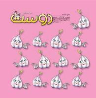 مجله خردسال 377