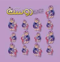 مجله خردسال 380