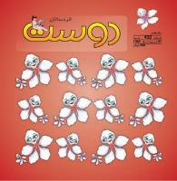 مجله خردسال 432