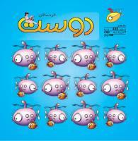 مجله خردسال 433