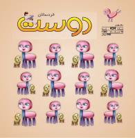 مجله خردسال 434
