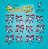 مجله خردسال 437