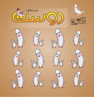 مجله خردسال 438