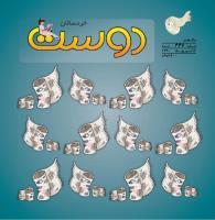 مجله خردسال 447
