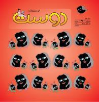 مجله خردسال 461