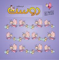 مجله خردسال 466