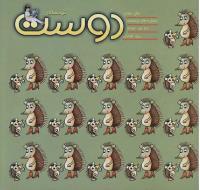 مجله خردسال 143