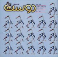 مجله خردسال 153