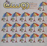 مجله خردسال 171