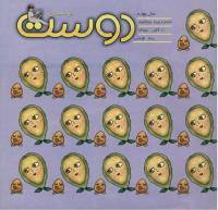 مجله خردسال 208