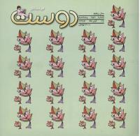 مجله خردسال 259